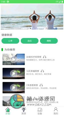 AI冥想app