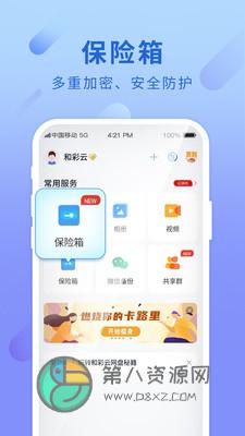 和彩云网盘app