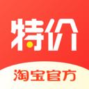 淘宝特价版下载最新安卓免费版 v3.29.0