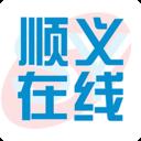 顺义在线官方app最新版 v1.1.4安卓版