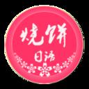 烧饼日语app内购破解版 v3.1.2安卓版