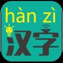 汉字转拼音app v6.6.6安卓版