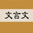 文言文字典app v2.3.6安卓版