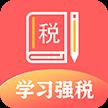 学习兴税手机版客户端官方下载 v1.0