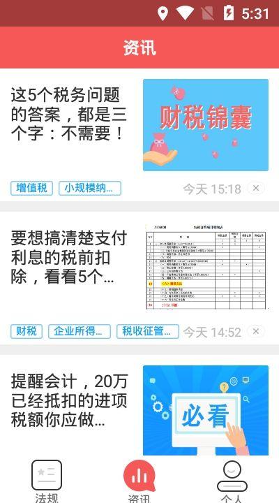 学习兴税平台app
