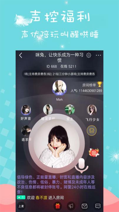 咪兔app