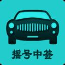 北京小客车摇号查询app v1.1安卓版