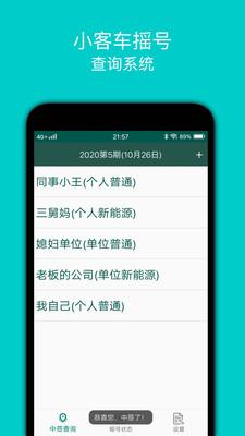 北京小客车摇号查询app