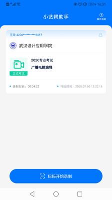 小艺帮助手app