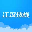江汉热线app最新版 v5.3.0.0安卓版