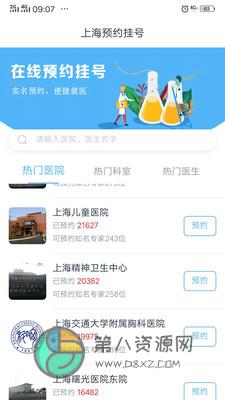 上海预约挂号