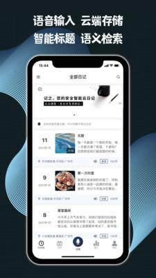 记之日记app