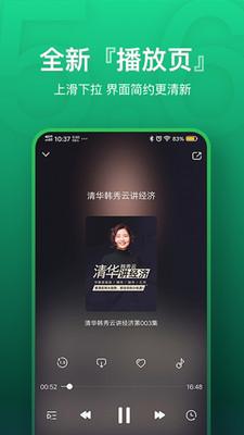 氧气听书app