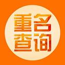 全国重名查询系统app v1.5安卓版