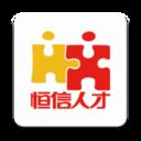 恒信人才网app官方版 v4.6.3安卓版