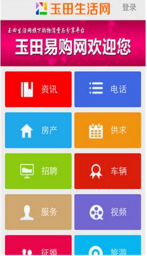 玉田生活网app手机版