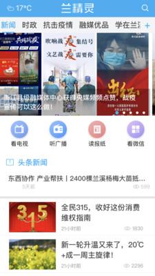 兰溪人才网app