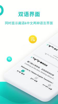 藏语翻译app