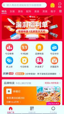 学生惠app