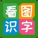 看图识字app破解版 v3.9.7.2安卓版