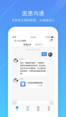 心之力app