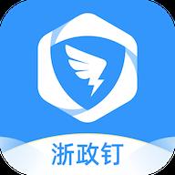浙政钉2.0最新版本官方下载 v2.1.0