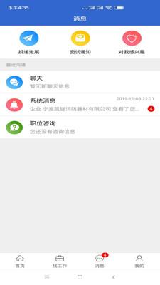上海人才网app