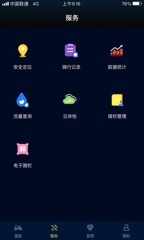 台铃电动车app