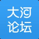 大河论坛app v1.4.1安卓版