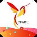 蜂鸟特工手机版 v4.1.0安卓版