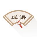 成语辞典新编版app v1.0.3安卓版