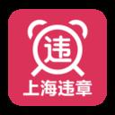 上海违章查询app2021最新版 v3.0安卓版