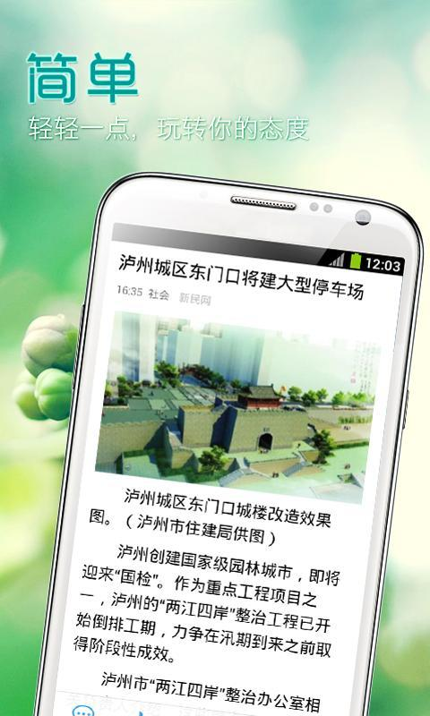 即刻新闻app