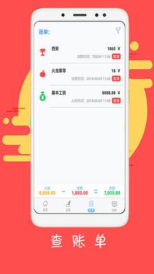 随心记app