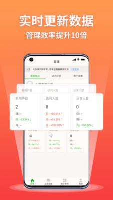 小程序管家app