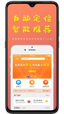 土筑虎找活app