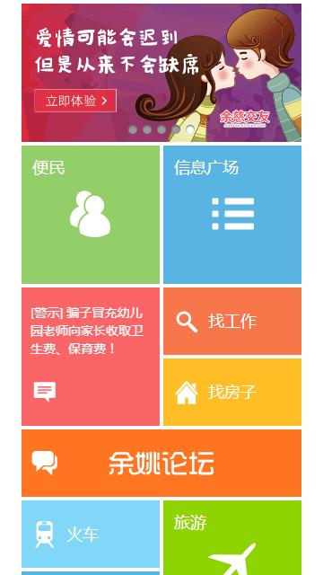 余姚生活网app