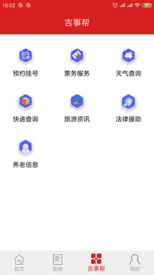 夕阳家园app