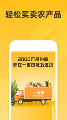 一亩田app