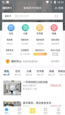 租客网app