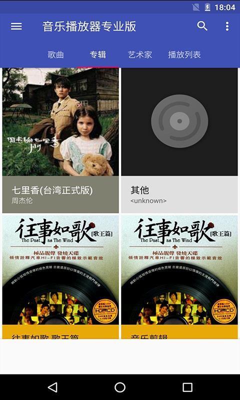 天天音乐播放器app