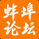 蚌埠论坛bbs手机版下载 v5.5.0安卓版