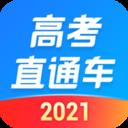 高考直通车app2021最新版 v5.5.0安卓版