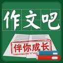 作文吧手机版登录入口 v1.1.4安卓版