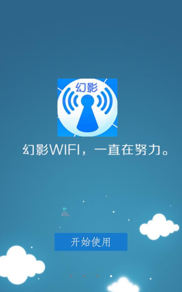 幻影wifi安卓兼容版