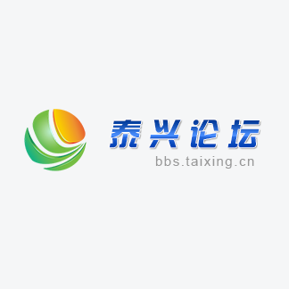泰兴论坛网手机版客户端下载 v1.0