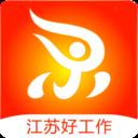 江苏人才网手机客户端 v2.0.3安卓版