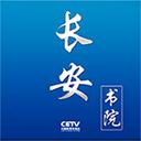 长安书院app同上一堂课客户端下载 v2.2.5