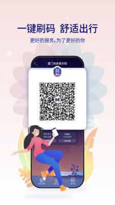 厦门地铁app