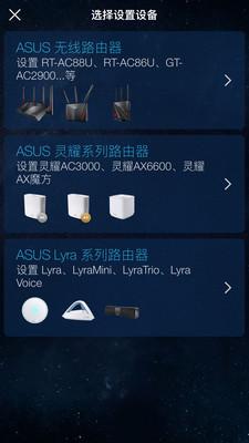 华硕路由器app